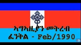 In Memory of Operation Fenqil Feb/1990 Massawa Eritrea Eritrea, Ethiopia, Amhara , Oromo, Tigray, Tesfazion new, agazian tv , Sudan , Somalia.