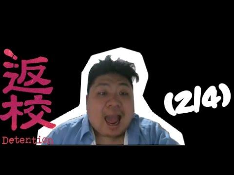 【統神】返校 - 遊戲天才是你!? (2/4) 2017/01/15