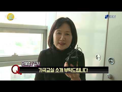 강남愛산다_가곡교실