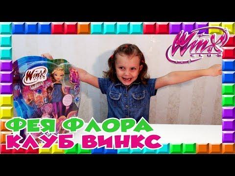 ❒ Клуб ВИНКС Фея ФЛОРА караоке Винкс Клаб Фаири ФЛОРА караоке