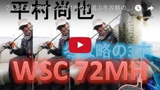 ②レジットデザイン 平村尚也が選ぶ冬攻略のロッド3本2016 WSC72MH