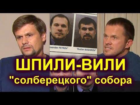 Приключения Петрова и Боширова. Шпили-вили в Солсбери. онлайн видео