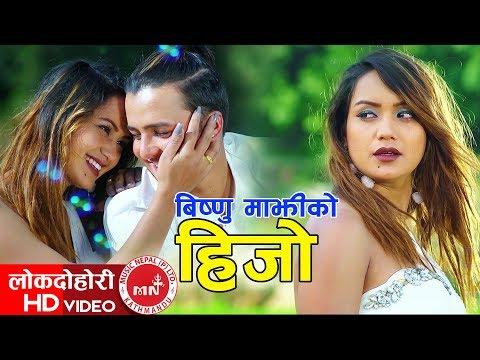 (New Lok Dohori  2074/2017   Hijo - Bishnu Majhi Ft. Sarika KC& Rijan Bashyal...11 min.)