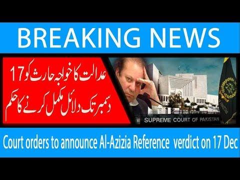 Court orders to announce Al-Azizia Reference  verdict on 24 Dec | 7 Dec 2018 | 92NewsHD