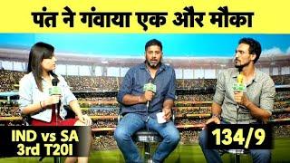 Live: 3rd T20: फ्लॉप हुए भारतीय धुरंधर बल्लेबाज, सा अफ्रीका के सामने 135 रनों का लक्ष्य | Ind vs SA