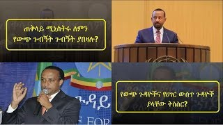 Meles Alem: On Prime Minister Abiy Ahmed's frequent trips; internal & foreign affairs of Ethiopia
