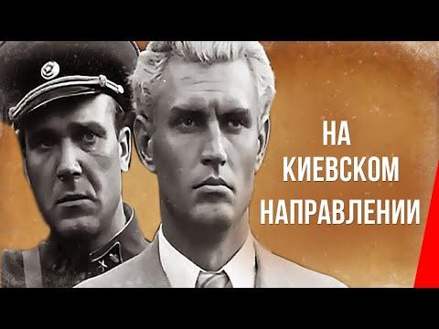 На киевском направлении (1968)