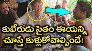 కుబేరుడు సైతం ఈయన్ని చూస్తే కుళ్లుకోవాల్సిందే! | Unknown Facts About Bill Gates | Tollywood Nagar