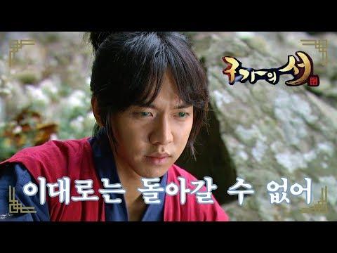 [구가의 서] Gu Family Book 출생의 비밀 듣고 괴로워하는 이승기