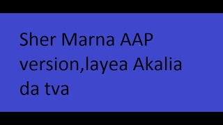 listen song for Aam Aadmi Party