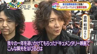Download Lagu 171026おは4THE YELLOW MONKEY東京国際映画祭 Mp3