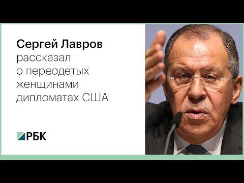Лавров рассказал о переодетых в женщин дипломатах США (видео)