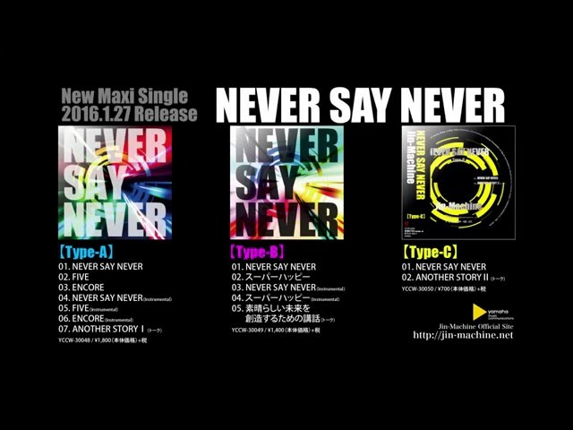 Jin-Machine「NEVER SAY NEVER」シングルクロスフェード動画