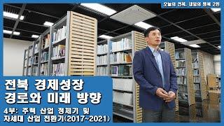 2편_전북경제성장경로와 미래방향(4)