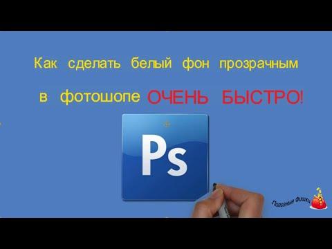 Как сделать белый фон прозрачным в фотошопе видео