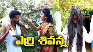 Video ఎర్రి శివన్న # 48 Erry Sivanna Telugu Comedy Shortfilm By Mana Palle Muchatlu MP3, 3GP, MP4, WEBM, AVI, FLV Februari 2019