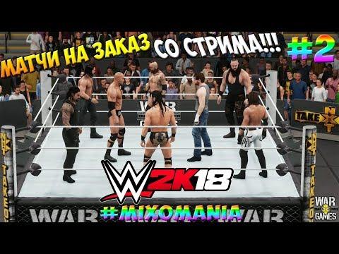 WWE2k18 - МАТЧИ НА ЗАКАЗ СО СТРИМА!!! #2