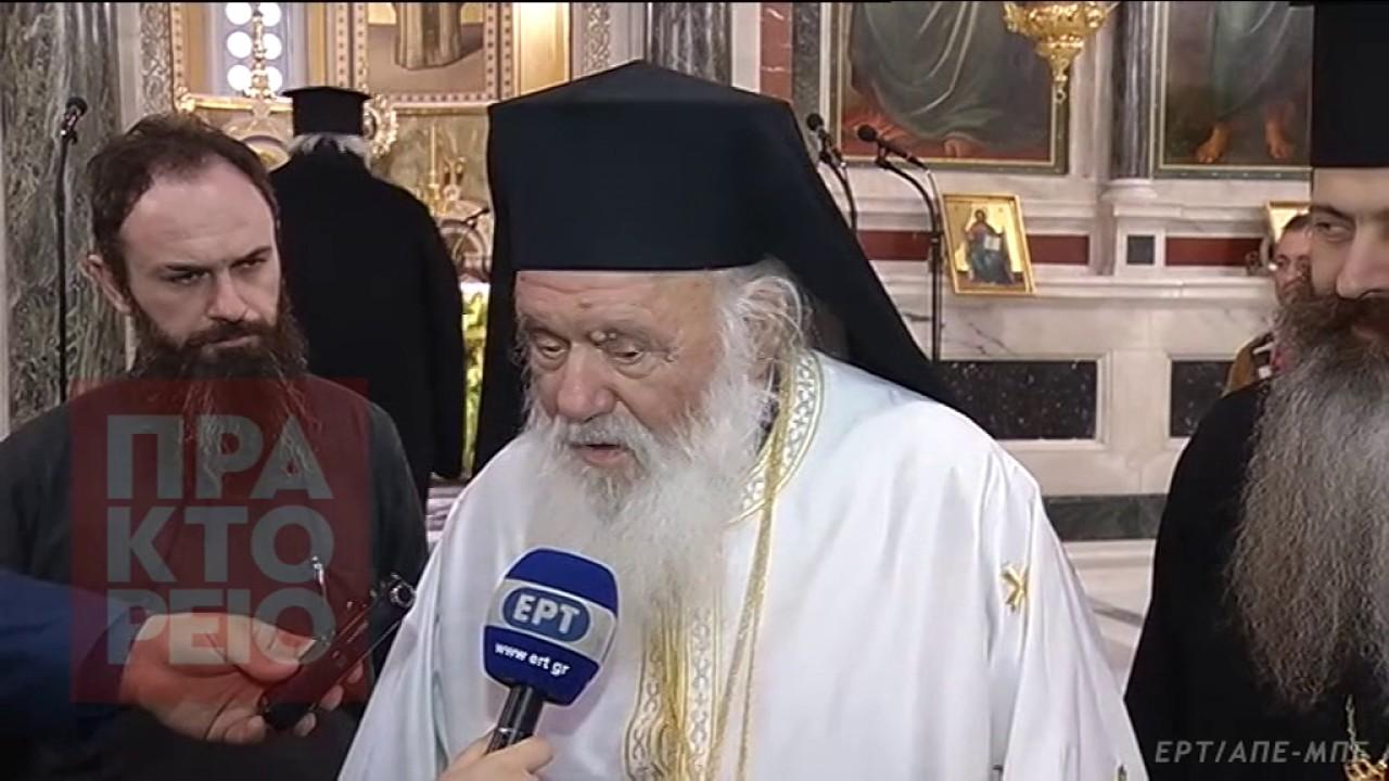 Η γιορτή των Τριών Ιεραρχών στην Μητρόπολη Αθηνών