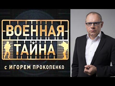 Передача Военная тайна. Пентагон проморгал российские подводные лодки (видео)