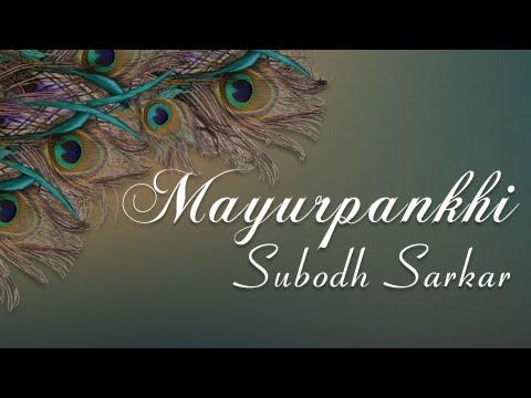 Mayurpankhi By Subodh Sarkar - Bengali Poem Recitation - Bangla Kobita Abritti 22 August 2014 04 PM