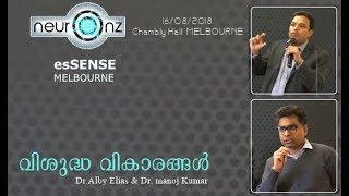 Video വിശുദ്ധ വികാരങ്ങൾ  (Visudha Vikarangal) - Dr.Alby Elias and Dr.Manoj Kumar MP3, 3GP, MP4, WEBM, AVI, FLV September 2018