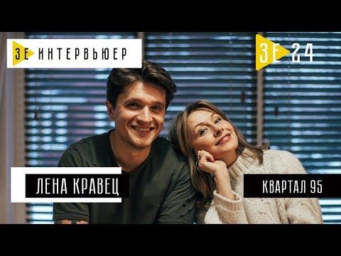 Елена Кравец (Студия «Квартал 95»). Зе Интервьюер. 21.02.2018 видео