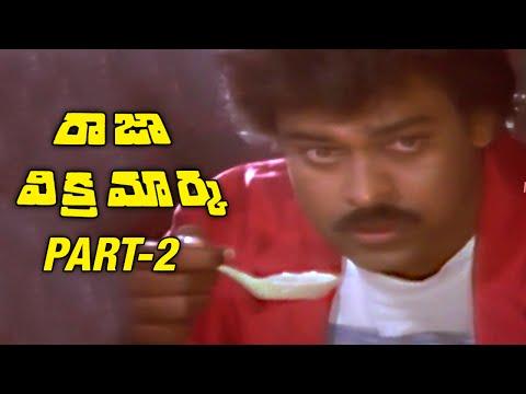 Raja Vikramarka Full Movie - Part 2/13 - Chiranjeevi, Brahmanandam, Amala