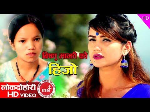 (New Lok Dohori   Samjhi Aashu Jhare (Hijo Cover Video)...11 min.)
