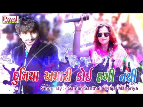 Video Duniya Amari Koi Hagi Nathi By Gaman Santhal & Kajal Maheriya download in MP3, 3GP, MP4, WEBM, AVI, FLV January 2017