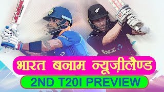 India vs New Zealand  2nd T20 Match Preview & Prediction | वनइंडिया हिंदी
