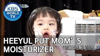 Video Heeyul put mom's moisturizer [The Return of Superman/2019.06.23] MP3, 3GP, MP4, WEBM, AVI, FLV Juni 2019