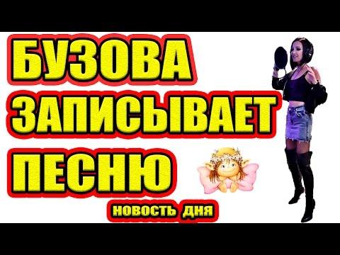 Дом 2 НОВОСТИ - Эфир 17.01.2017 (17 января 2017) (видео)