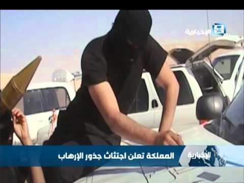 المملكة تعلن اجتثاث جذور الإرهاب