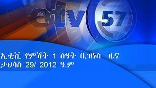 ኢቲቪ የምሽት 1 ሰዓት ቢዝነስ ዜና…ታህሳስ 29/ 2012 ዓ.ም |etv