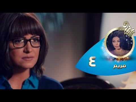 """مسلسل """"مريم"""": الحلقة 4"""