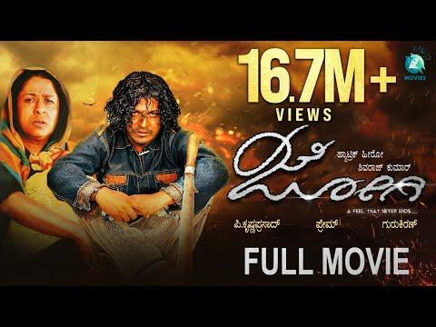 ಜೋಗಿ ಕನ್ನಡ ಚಲನಚಿತ್ರ    JOGI - Kannada Full Movie   Shiv Rajkumar, Jennifer Kotwal   Gurukiran   Prem