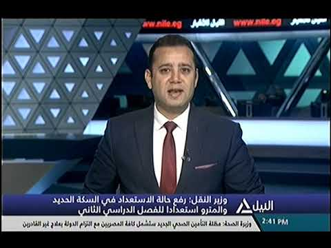 وزير النقل..رفع حالة الإستعداد في السكة الحديد والمترو إستعدادًا للفصل الدراسي الثاني