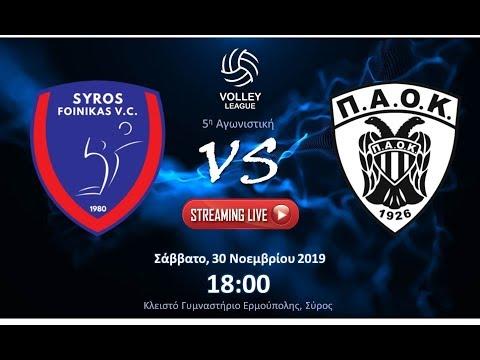 Φοίνικας Σύρου-ΠΑΟΚ: Live Streaming