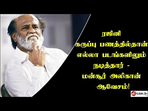 Mansoor Ali Khan speaking about Superstar Rajinikanth