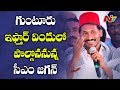 AP CM YS Jagan to attend Iftar Party in Guntur Today