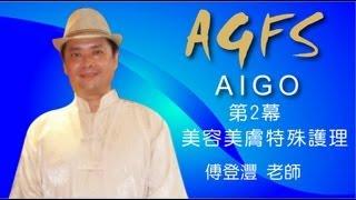 AIGO美容教室 傅登灃老師 第2幕 美容美膚特殊護理