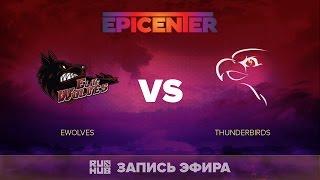EWolves vs Thunderbirds, EPICENTER NA Quals, game 2 [Mila]