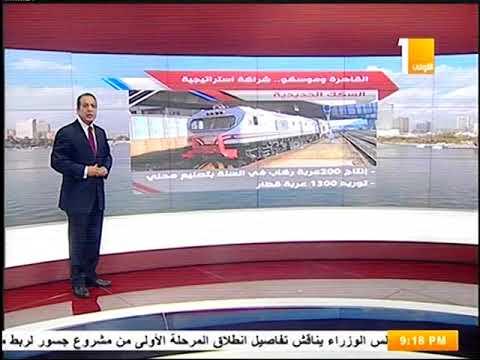 القناه الأولى نشرة أخبار التاسعة مساءاً-التعاون المصري الروسي في مجال السكك الحديدية