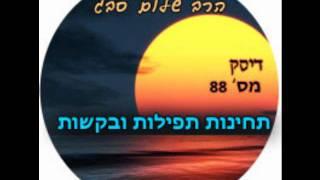 הרב שלום סבג - תחינות - תחינות תפילות ובקשות