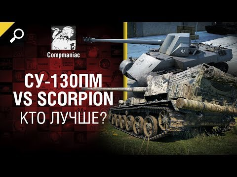 СУ-130ПМ vs Scorpion - кто лучше? - от Compmaniac [World of Tanks]