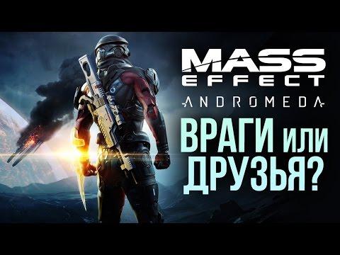 Mass Effect: Andromeda - Враги или друзья?