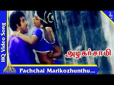 Pachchai Marikozhunthu Video Song |Azhagarsamy Tamil Movie Songs | Sathyaraj | Roja |Pyramid Music