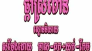 Khmer Culture - Phka Sror Pone