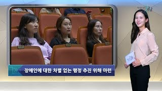 2019년 9월 둘째주 강남구 종합뉴스