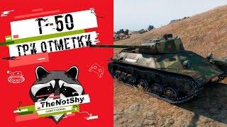 Video Т-50 - Три Отметки   TheNotShy   Гайд   Мастер   World Of Tanks MP3, 3GP, MP4, WEBM, AVI, FLV Juni 2018